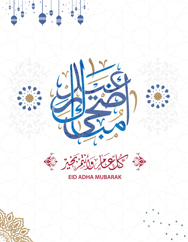 QIC EID 2020